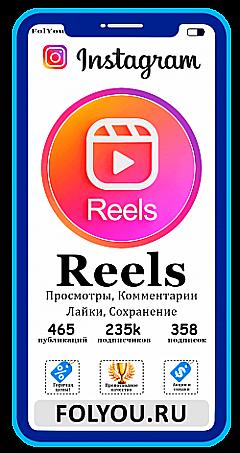 Instagram Reels - Лайки, Просмотры, Комментарии