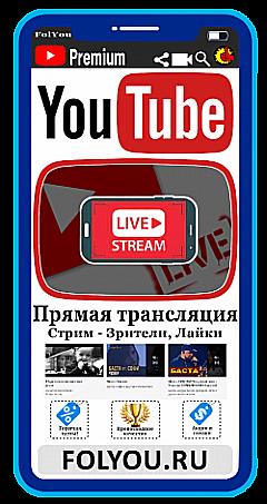 YouTube Прямая трансляция, Стрим (Live Stream)