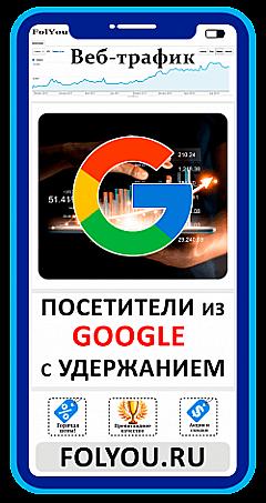 Посетители из Google с удержанием