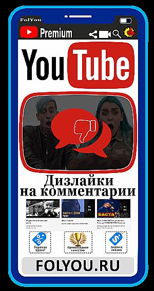 Накртука Youtube Дизлайки на комментарий (Comment DisLikes)