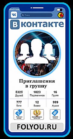Вконтакте Приглашения в группу (VK.com Invitations on Group)