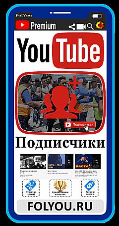 YouTube Подписчики (Subscribers)