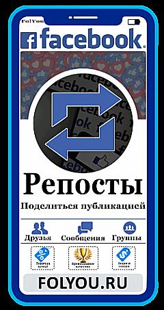 Facebook Репосты, Поделиться (Post Share)
