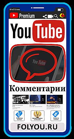 YouTube Комментарии, ответы на комментарий (Comments)