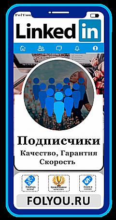 LinkedIn Подписчики (Followers)