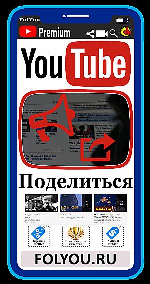 Накртука YouTube Репосты, Поделиться (Shares)