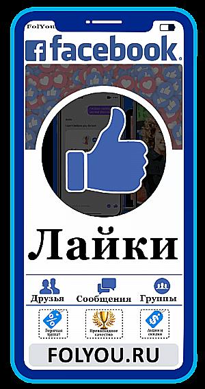 Накртука Facebook Лайки на виджет (Likes Widget)