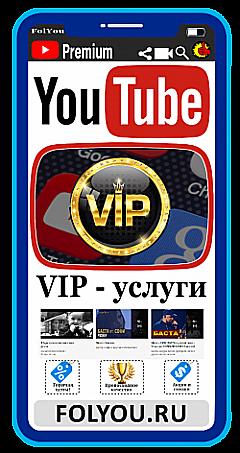YouTube VIP продвижение видео и канала