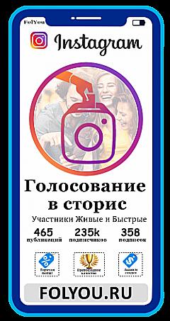 Instagram Голосование в опросе Сторис (Story Poll Votes)