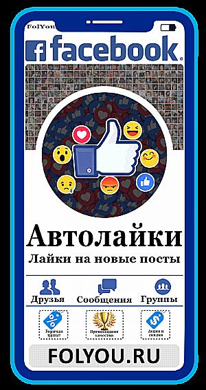 Накртука Facebook Автолайки, лайки на новые посты (AutoLikes)