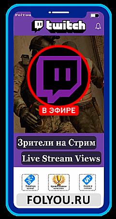 Twitch Зрители на Стрим, прямую трансляцию (Live Stream Views)