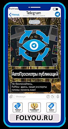Telegram Авто Просмотры на записи (AutoView)