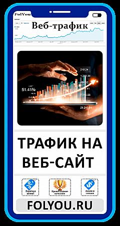 Трафик на сайт - Мир