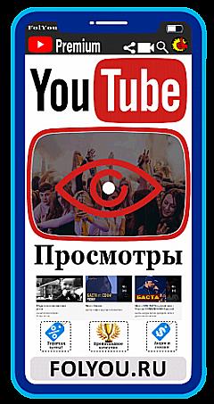 YouTube Просмотры (Views)