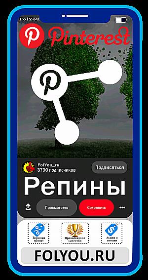 Накртука Pinterest Репины, репосты (RePins)
