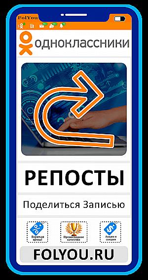 Накртука Одноклассники Репосты, поделиться записью (Shares)