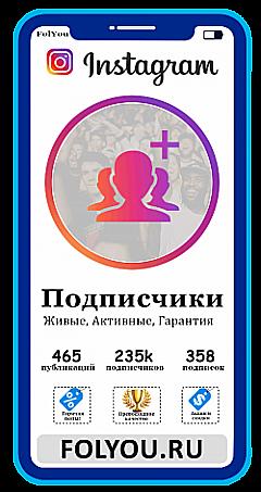 Instagram Подписчики (Followers)