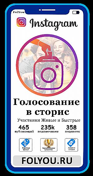 Накртука Instagram Голосование в опросе Сторис (Story Poll Votes)