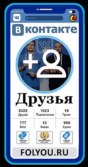 Накртука Вконтакте Друзья (VK.com Friends)