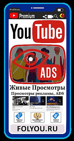 Накртука YouTube Живые просмотры [Реклама в Ютуб роликах] (ADS, AdWords Views)