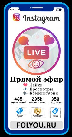 Накртука Instagram Прямой эфир  (Live Videos) Лайки, Просмотры, Комментарии