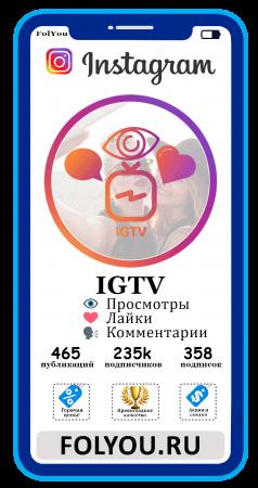 Накртука ♛  IGTV: Просмотры, лайки, комментарии (Views, Likes, Comments)