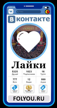 Накртука Вконтакте Лайки (VK.com Likes)