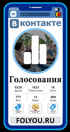Накртука Вконтакте Голосование в опросе  (VK.com Poll Votes)