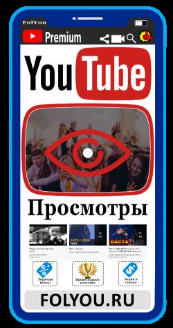 Купить просмотры на youtube. Сколько платят за 1000 просмотров на youtube в сервисе FolYou. Как увеличить просмотры на ютубе. Накрутка просмотров ютуб.