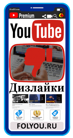 Накртука YouTube Дизлайки (DisLikes)