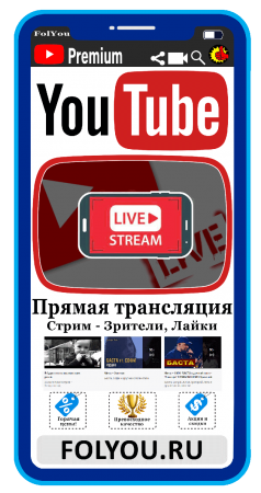 Накртука YouTube Прямая трансляция, Стрим (Live Stream)