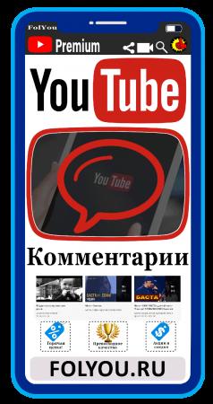Накртука YouTube Комментарии, ответы на комментарий (Comments)