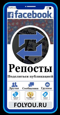Накртука Facebook Репосты, Поделиться (Post Share)