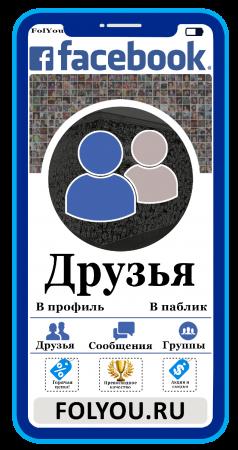 Накртука Facebook Друзья в профиль (Followers)