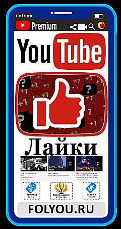 YouTube Лайки (Likes)