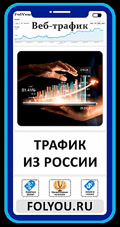 Трафик на сайт из России