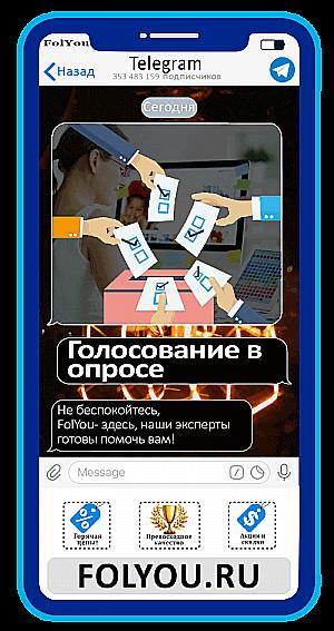 Накртука Telegram Голосование в опросе (Votes)