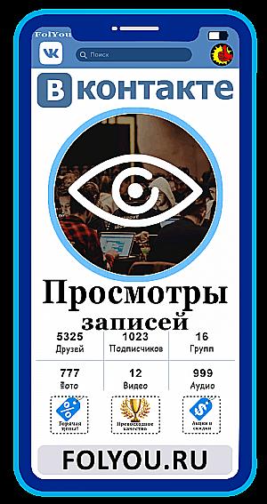 Накртука Вконтакте Просмотры на записи (VK.com Views on Post)