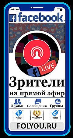 Facebook Зрители на прямой эфир, Стрим (Live Stream)