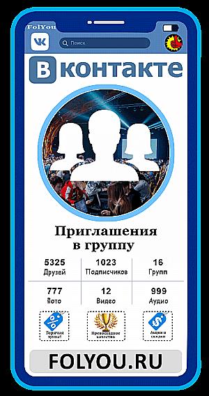 Накртука Вконтакте Приглашения в группу (VK.com Invitations on Group)
