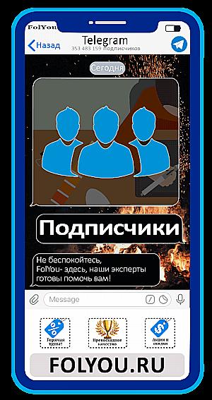 Накртука Telegram Подписчики на канал/группу (Channel, Group Members)