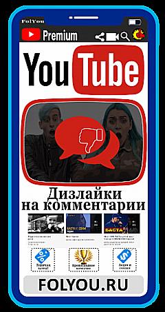 Youtube Дизлайки на комментарий (Comment DisLikes)