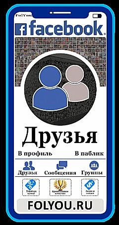 Facebook Друзья в профиль (Followers)