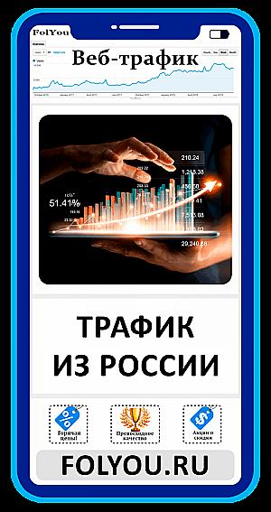 Накртука Трафик на сайт из России