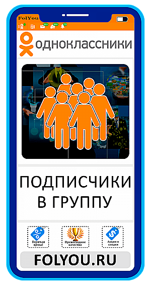 Накртука Одноклассники Подписчики в группу (Followers group)