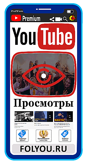 Накртука YouTube Просмотры (Views)
