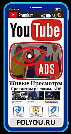 YouTube Живые просмотры [Реклама в Ютуб роликах] (ADS, AdWords Views)