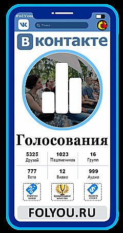 Вконтакте Голосование в опросе  (VK.com Poll Votes)