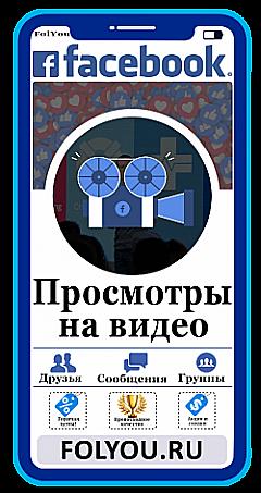 Facebook Просмотры видео (Video Views)