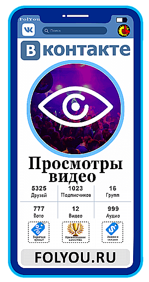 Накртука Вконтакте Просмотры на видео (VK.com Views on Video)